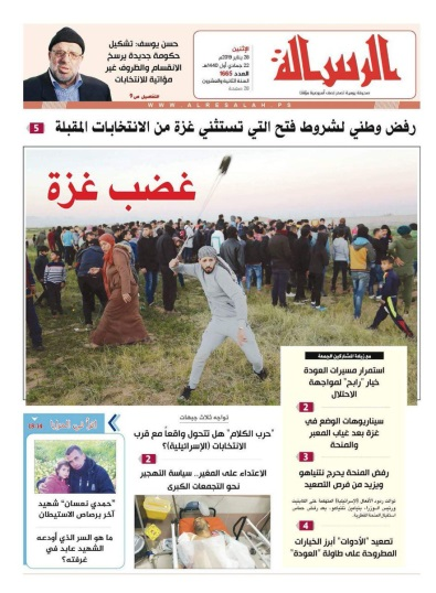 """The home page of Hamas' al-Risalah from January 28, 2019. One of the articles is entitled, """"The escalation of the 'methods' is the most prominent option on the table of the """"return [marches]"""" (alresala.net Twitter account, January 28, 2019)."""