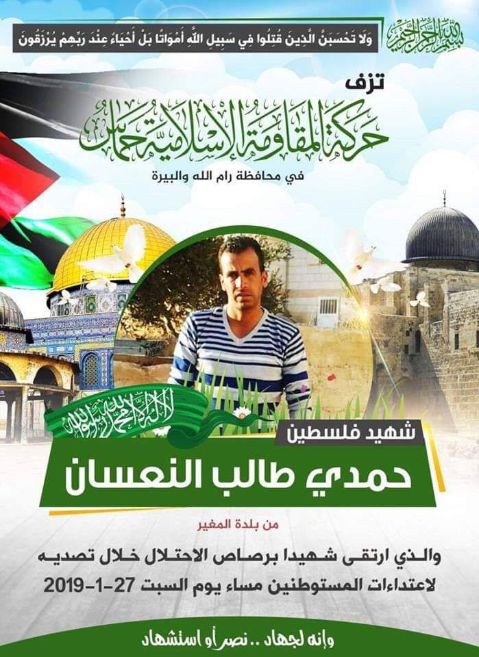 Death notice issued by Hamas in the Ramallah and al-Bireh district for Hamdi al-Naasan from the village of al-Mugheir (Amama Twitter account, January 26, 2019).