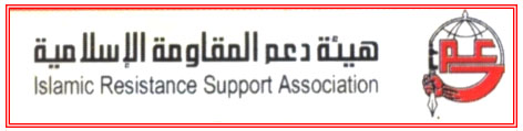 "The logo of the Islamic Resistance Support Association, with the word ""support"" in red. The upper part of the pen is a rifle stock. At the upper part of the logo is a semi-circle symbolizing the globe of the world. The world globe is also part of the logo of Hezbollah as well as of Iran-affiliated organizations to emphasize the global nature of their activities."