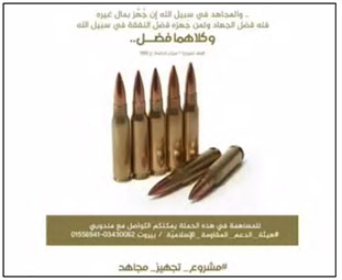"The inscription above the bullets reads, ""Whoever rises to struggle for the sake of Allah, the more he is equipped by the money of another, the more jihad virtue he gains; and whoever equipped him for the sake of Allah has the virtues of a jihad fighter, and both of them are virtuous"" (Hadith of Muhammad).[3]"