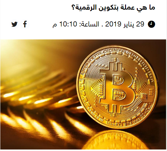 The beginning of the article explaining what Bitcoin is (Al-Resalah.Net, January 29, 2019).