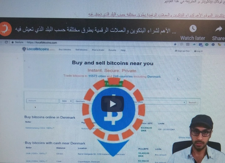 The YouTube video that explains how to trade Bitcoins.