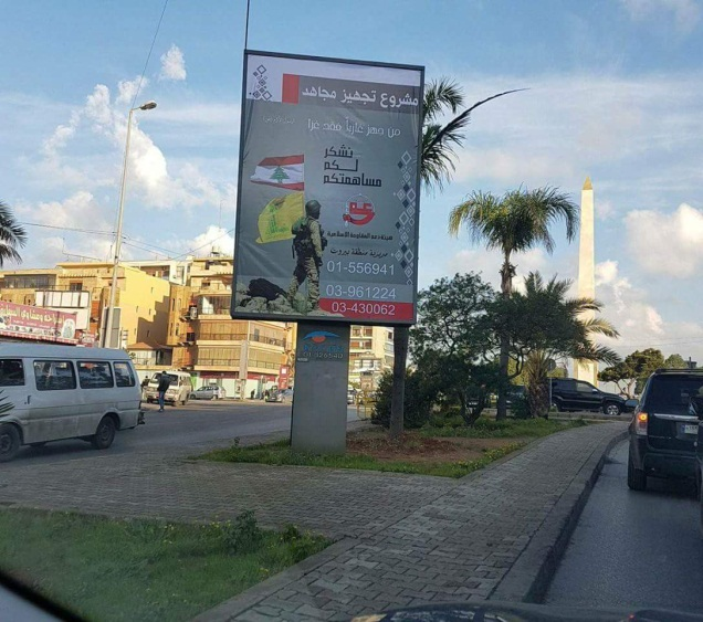 "IRSA street sign in Lebanon requesting donations for Hezbollah's ""equip a jihad fighter"" project (RASSAF Twitter account, January 2018)."