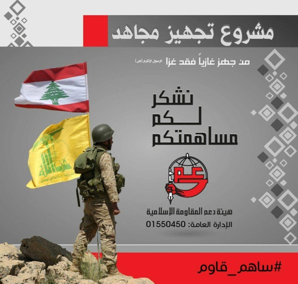 "IRSA notice from February 2018 requesting donations to Hezbollah for the ""equip a jihad fighter"" project. It reads, ""We will thank you for your participation [i.e., donation]"", #participate_resist"" (Qawem Twitter account, February 3, 2018)."