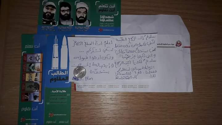 Donation envelope along with a student's apology for his small donation (Sajed Twitter account, February 10, 2018).
