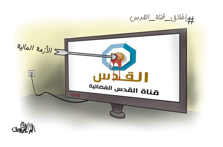 """al-Quds. The al-Quds satellite channel"" and on the arrow,""the financial crisis"" (Palinfo Twitter account, February 10, 2019)."