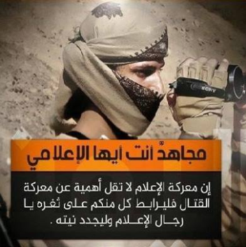 "ISIS poster emphasizing the importance of the media campaign. The poster reads: ""O media man, you are indeed a jihad fighter. The media campaign is no less important than the battle being waged on the battlefield. Each of you [media professionals] must be vigilant and take every opportunity to renew the intention [to act on behalf of the Islamic State of ISIS]"" (archive.org, April 6, 2016)"