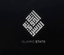 Logo of the Central Media Office: It reads Islamic State in both Arabic and English. This logo did not exist in the heyday of the Islamic Caliphate (2014-2015) and is probably a product of recent years (or the past year)