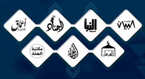 A few of ISIS's official propaganda platforms, as shown in an ISIS poster (Telegram, July 27,2018). The poster includes: Radio Al-Bayan, Al-Naba' Weekly, Al-Ajnad Foundation, Amaq News Agency, Al-Furqan Foundation, Al-Hayat Foundation and Maktabat Al-Himmah (literally, the Library of Determination/Intensity, a foundation that produces material on Islamic law issues). Most of these platforms, and possibly all of them, are subject to and supervised by ISIS's media leadership. These official media platforms are still operating.