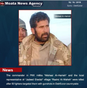 Announcement issued by the Mu'ta News Agency about the killing of an SDF officer in the Deir ez-Zor area (Mu'ta News Agency, October 18, 2018).