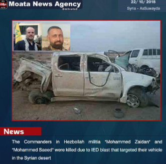 Statement published by the agency about the killing of two Hezbollah commanders in the area of As-Suwayda (Mu'ta News Agency, October 22, 2018)