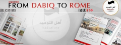 "The publication ""From Dabiq to Rome,"" published since early 2018 (Al-Ghurabaa, October 20, 2018)"