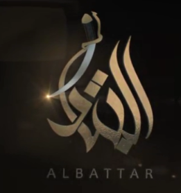 The logo of the Al-Battar Foundation (Al-Ghurabaa, October 22, 2018)