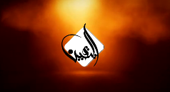 The logo of the Al-Yaqin Foundation (Al-Ghurabaa, October 8, 2018).