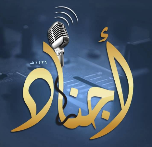 The logo of the Al-Ajnad Foundation
