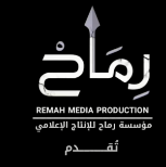 "The logo of the Remah Foundation (called ""Remah Media Production"")."