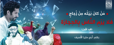 "One of ISIS's books of Islamic thought produced by the Al-Wafa Foundation, entitled ""People who live in glass houses should not throw stones"" (justpaste.it file-sharing website, February 9, 2018)"