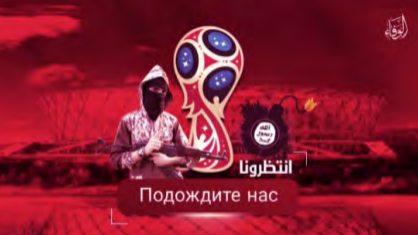 "Poster with an inscription in Arabic and Russian (""Wait for us"") distributed by the Al-Wafa Foundation on social media in advance of the 2018 World Cup in Russia and calling for attacks during the events (Al-Wafa Foundation, April 12, 2018)"