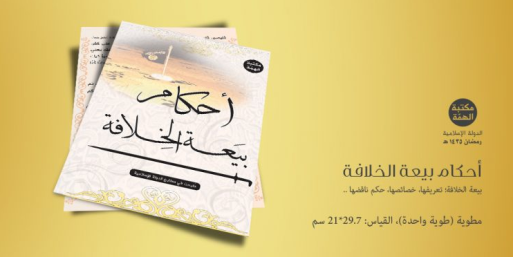 "Booklet produced by Maktabat Al-Himmah on the issue of ""the laws related to the pledge of allegiance to the caliph"" (Al-Ghurabaa, October 31, 2018)"