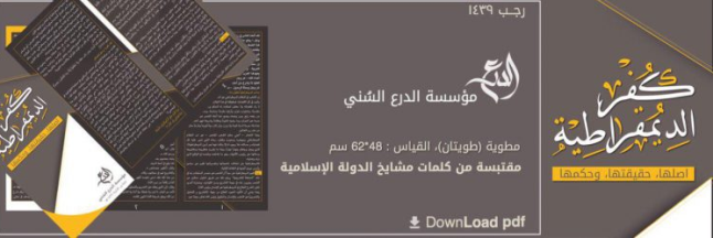 Online booklet produced by the Al-Dar' Al-Sunni Foundation about democracy's infidel elements (Al-Ghurabaa, March 23, 2018)