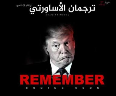 "Poster of the Turjuman al-Asawirti Media Foundation threatening the United States and President Trump. The inscription in English: ""Remember. Coming soon"" (Telegram, December 22, 2018)."