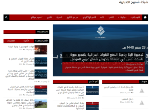 Homepage of Shabakat Shumukh Al-Ikhbariya. It features claims of responsibility by ISIS and news items produced by ISIS's media network (Shabakat Shumukh, November 7, 2018)
