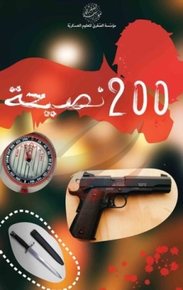 "Front page of a brochure which instigates ISIS supporters to carry out attacks. It's entitled ""200 recommendations"" [for ISIS-inspired terrorist attacks] (Al-Marja', August 30, 2018)."