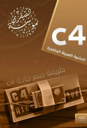 Manual on C4 explosives (Al-Ghurabaa, July 14, 2018)