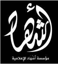 Logo of the Ashhad foundation