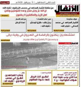 The second issue of the Al-Anfal magazine (November 2017)