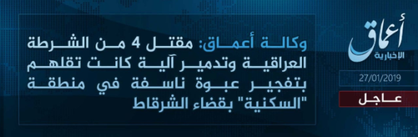 Claims of responsibility issued by the Amaq and Shabakat Shumukh agencies for the killing of four Iraqi policemen by detonating an IED (Shabakat Shumukh, January 27, 2019)