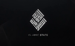 Logo of ISIS's Central Media Office, which appears in the beginning of the video.