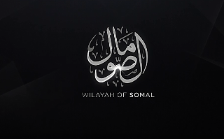 Logo of the Somalia Province, which appears after the logo of ISIS's Central Media Office (Shabakat Shumukh, January 23, 2019)
