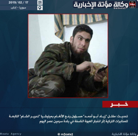 The operative in charge of neutralizing mines in the Headquarters for the Liberation of Al-Sham, Ziyad Abu Ahmad, who was killed by ISIS southeast of Idlib (Telegram, February 17, 2019)