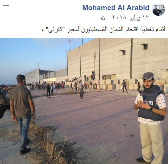 Muhammad al-'Arabid, at the right. He is wearing a Press vest and covering the activities of demonstrator and rioters at the Karni Crossing (Muhammad al-'Arabid's Facebook page, July 13, 2018).