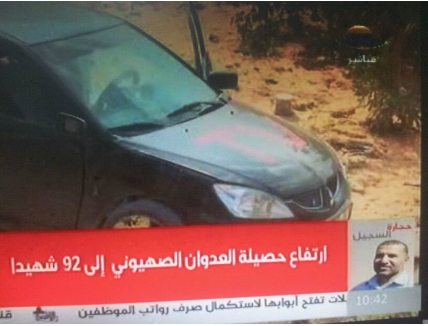 "A car belonging to senior Hamas figure Muhammad Riyad Shamlah with ""TV "" painted in red on the hood (al-Aqsa TV, November 19, 2012)."