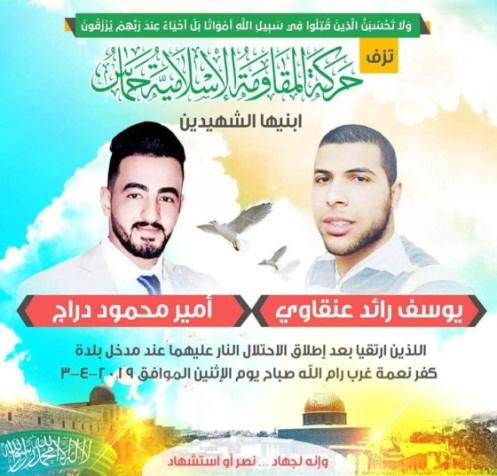 Hamas mourning notice (Palinfo Twitter account, March 4, 2019).