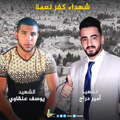 "Hamas notice reading, ""The shaheeds from Kafr Ni'ma. The shaheed Amir Daraj. The shaheed Yusuf Anqawi"" (Palinfo Twitter account, March 4, 2019)."