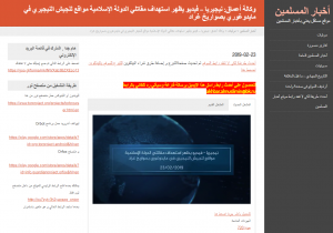 The web page with an explanation about donating bitcoins (Akhbar.almuslimin, March 6, 2019; the page is dated February 23, 2019).