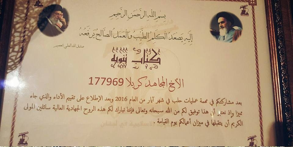 Commendation given to fatality Ali Hossein Marei (Karbala) for his participation in the battles of Aleppo, May 2016. In the upper part of the photo, pictures of Imam Khomeini (right) and Iranian Leader Khamenei (left) are visible. It can be assumed that the Iranians were involved in awarding the commendation (Facebook).