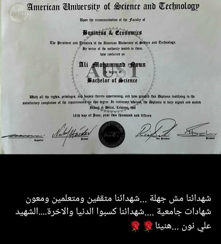 Sciences diploma of the fatality Ali Mohammad Nun (Abdallah) from AUST (American University of Science and Technology) (Facebook)