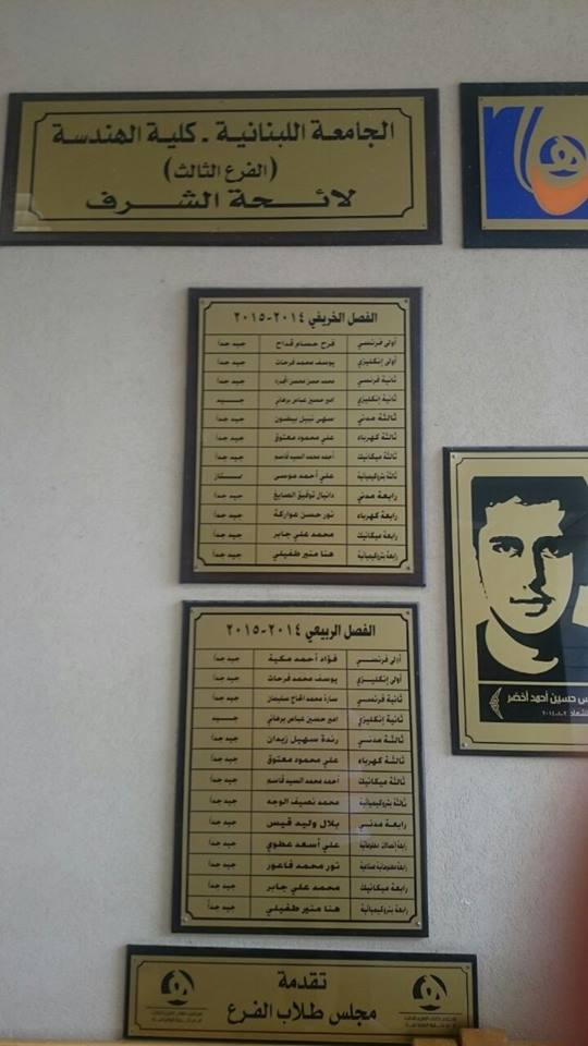 On the right, a portrait of the fatality Hussein Ahmed Akhdar (Adam) on the wall of appreciation for outstanding students at the Lebanese University, Faculty of Engineering (Facebook)