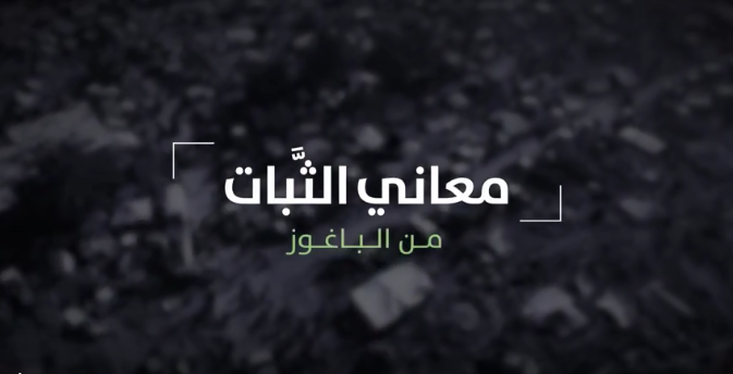 "Slide with the title of the video: ""The significance of the steadfastness in Al-Baghouz"" (Shabakat Shumukh, March 1, 2019)"