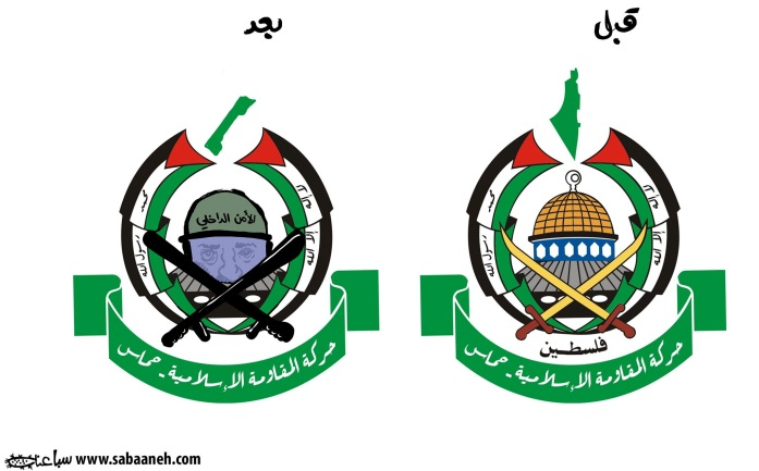 The Hamas insignia, with the Dome of the Rock exchanged for the face of an operative of Hamas' internal security forces, and the swords exchanged for clubs (Saba'neh Facebook page, March 17, 2019).