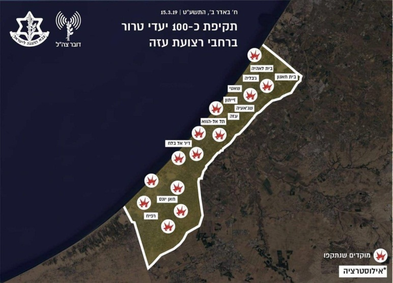 Targets in the Gaza Strip attacked from the air by the IDF in response to the launching of the rockets (IDF spokesman, March 15, 2019).