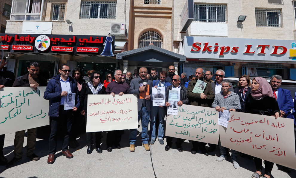 Solidarity demonstration of Palestinian journalists in Ramallah in support of the journalist in the Gaza Strip (Wafa, March 18, 2019).