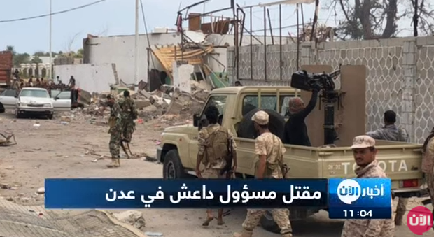 The Yemeni security forces, which exchanged fire with the emir of the Aden region and his men (al-A'an TV YouTube channel, April 28, 2018).