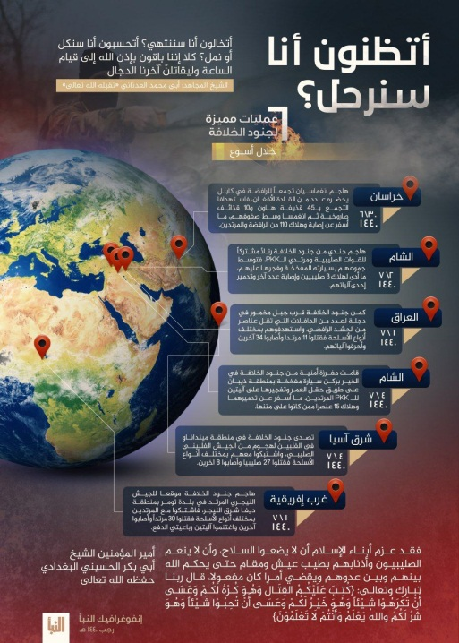 "ISIS's global activities under the caption, ""Do you think we will disappear?"" (Shabakat Shumukh, March 14, 2019)."