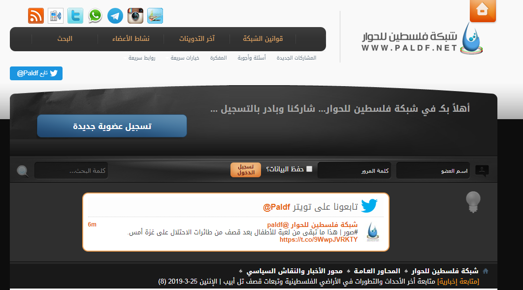 The upper part of the forum page where the instructions appeared (#media_awareness).
