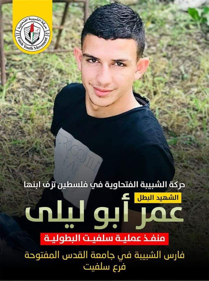 "Death notice issued by Fatah's Shabiba movement for its ""son, the shaheed, the hero"" Omar Abu Layla (official Fatah Facebook page, March 20, 2019)."